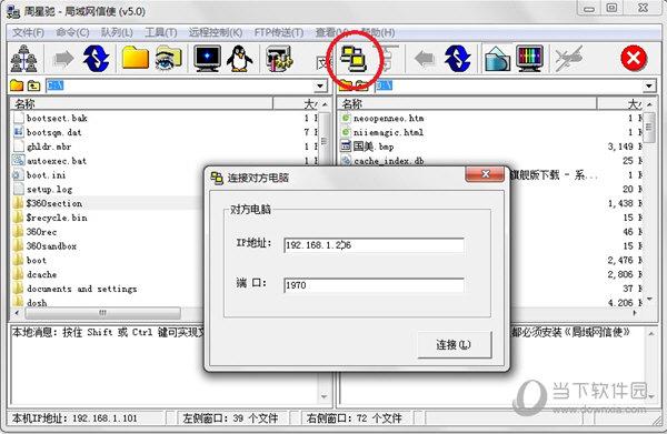 局域网文件传输工具