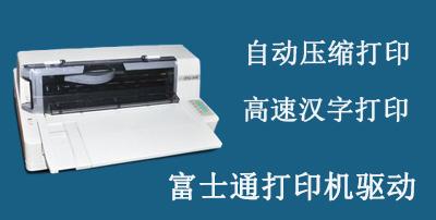 富士通打印机驱动