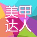 美甲达人app V4.0 苹果版