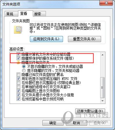 隐藏受保护的系统文件