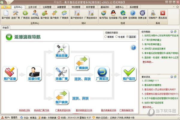 青丰售后返修管理系统