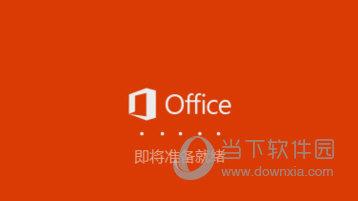 office2016官方简体中文版