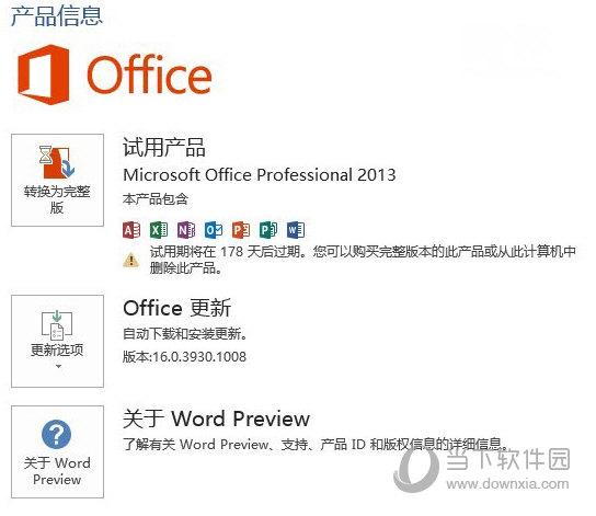 office2016官方完整版下载