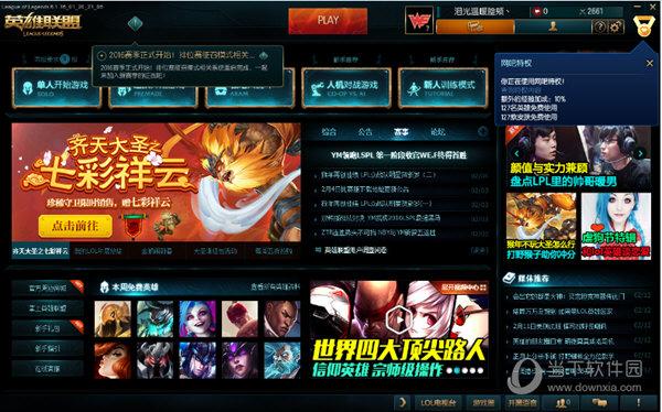 桃园网吧特权礼包_九爱lol卡网吧特权工具 v8.0 最新版