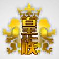 lol皇族特权破解版 V1.6 免费版
