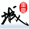 重庆城 V6.3.0 安卓版