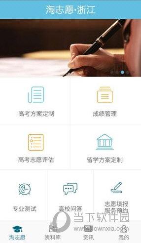 淘志愿app