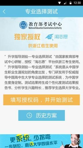 淘志愿 V4.0.28 安卓版截图3