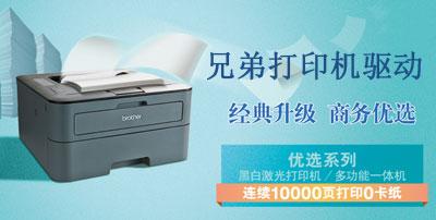 兄弟打印机驱动程序