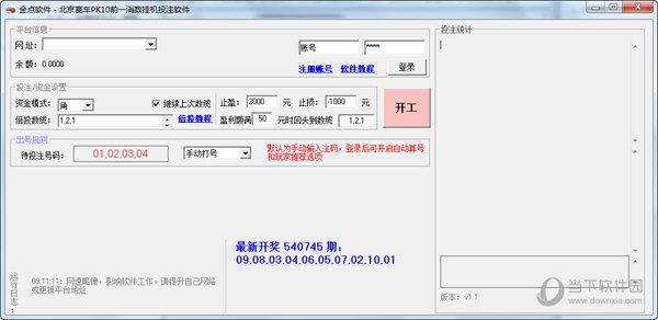北京赛车PK10前一消数挂机投注软件