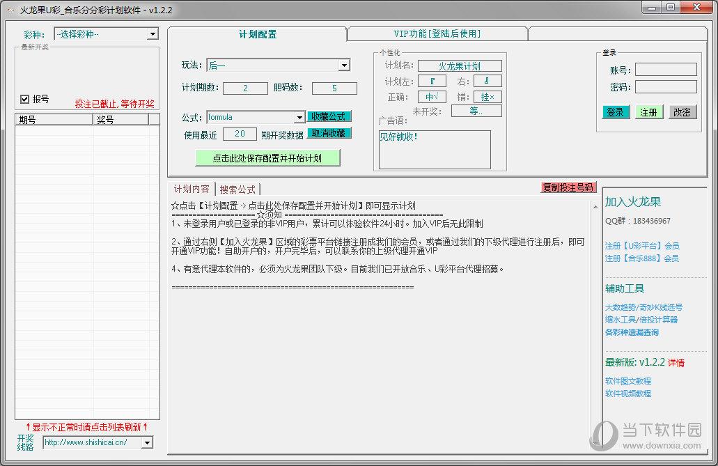 火龙果U彩合乐分分彩计划软件