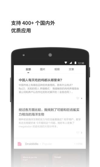 豌豆荚一览 V1.10.5 安卓版截图4