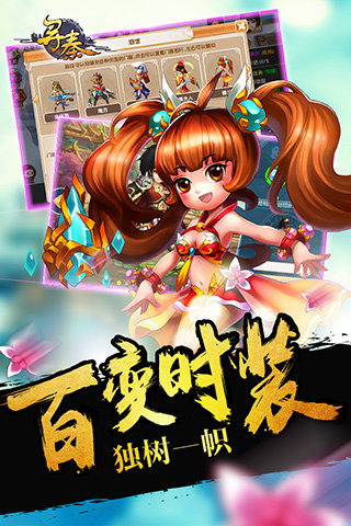 寻秦OL V3.1.2 安卓版截图5