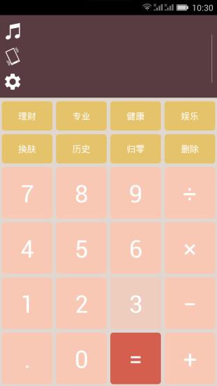 紫牛计算器 V5.8.1 安卓版截图1