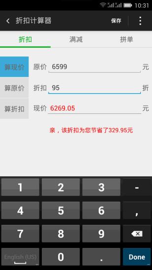 紫牛计算器 V5.8.1 安卓版截图3