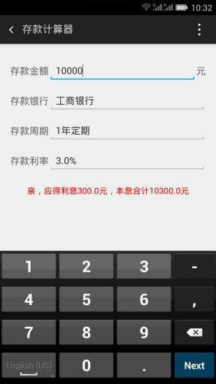 紫牛计算器 V5.8.1 安卓版截图4