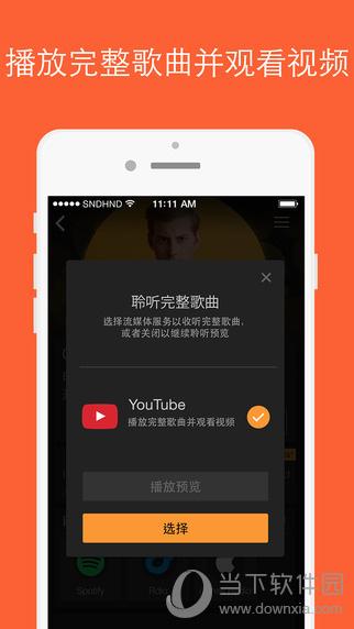 猎曲奇兵app