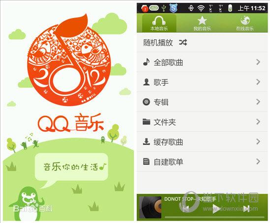 QQ音乐2016