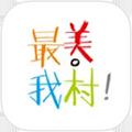 最美我村APP V1.0.5 苹果版