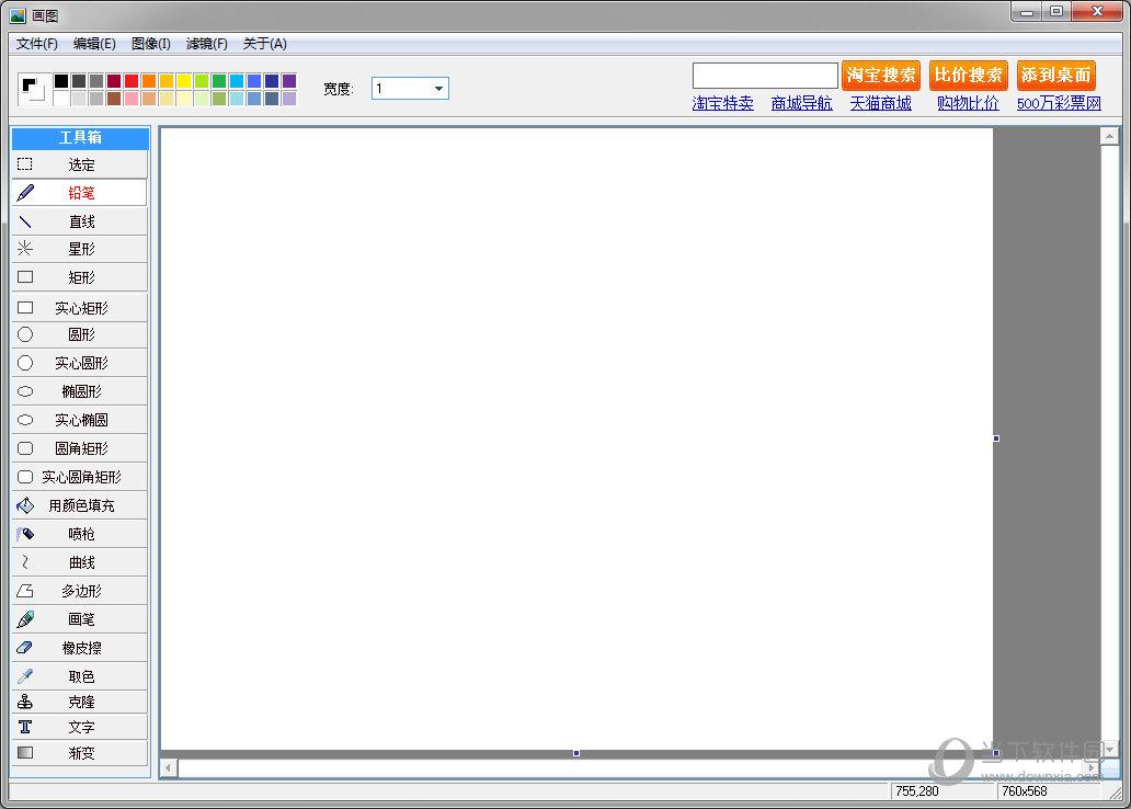 永盛画图软件