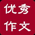 小学生优秀作文学习大全app V1.0 安卓版