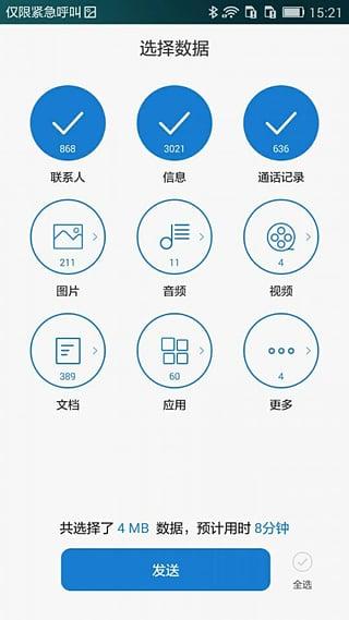 手机克隆 V9.1.0.316 安卓版截图2