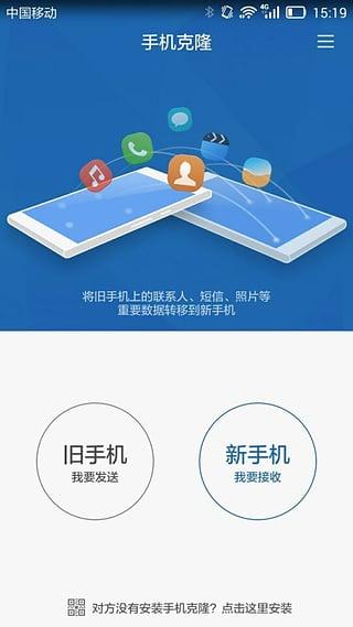 手机克隆 V9.1.0.316 安卓版截图3