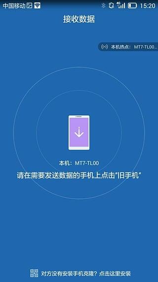 手机克隆 V9.1.0.316 安卓版截图1