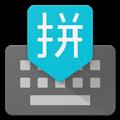 谷歌拼音输入法 V4.3.1.127798942 安卓版
