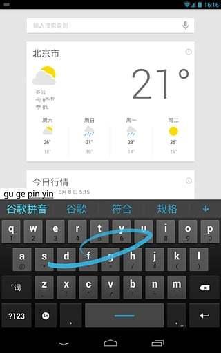 谷歌拼音输入法 V4.3.1.127798942 安卓版截图3