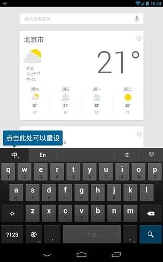 谷歌拼音输入法 V4.3.1.127798942 安卓版截图2