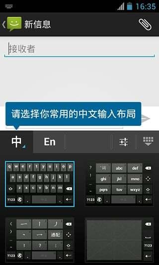 谷歌拼音输入法 V4.3.1.127798942 安卓版截图4