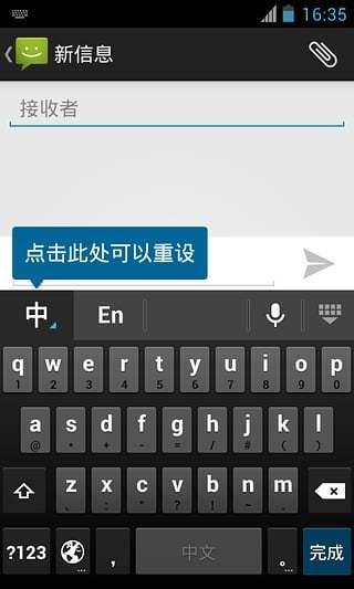 谷歌拼音输入法 V4.3.1.127798942 安卓版截图5