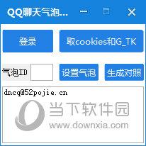 QQ聊天气泡设置器
