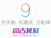 盘古发布iOS9.1越狱工具 苹果iOS9.1完美越狱