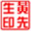 图章制作 V3.0.0.0 beta 简体中文绿色免费版