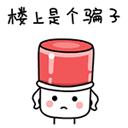 灯灯侠QQ表情包 +16 免费版