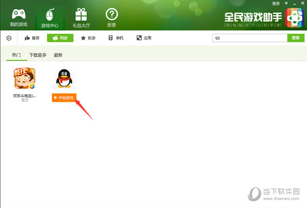安装QQ软件