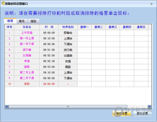 智能广播系统软件