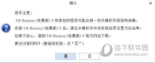 X-Router超级路由器