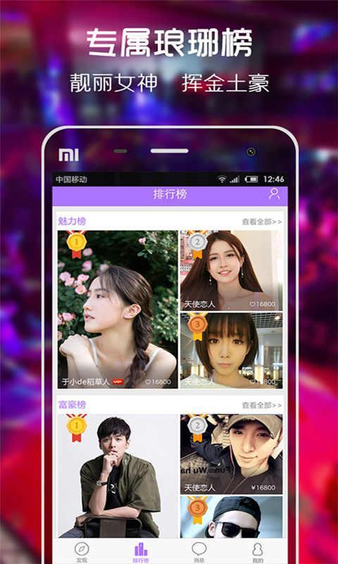 热聊app V1.0.3 安卓版截图2