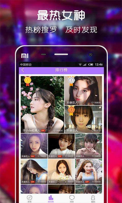 热聊app V1.0.3 安卓版截图5