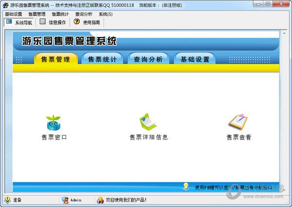 生产管理软件,MES系统,二维码,财务软件,进销存软件