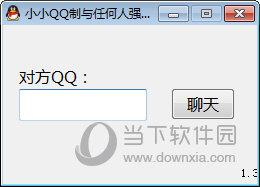 小小QQ强制聊天工具