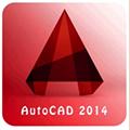 autocad2014破解版下载 官方简体中文免费版