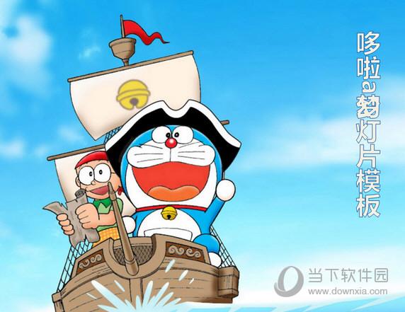 哆啦a梦背景动漫卡通ppt模板 免费版图片