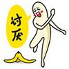 香蕉哥QQ表情包 +16 免费版