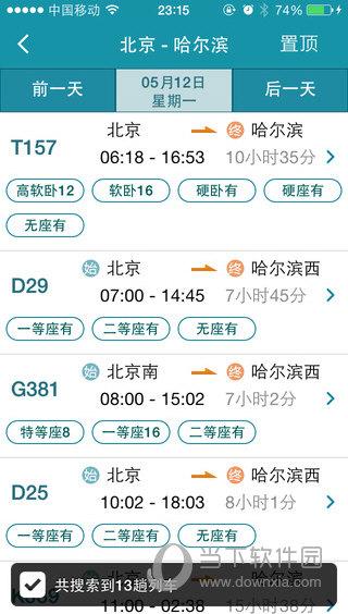 火车票轻松购App