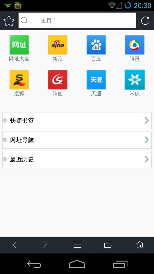 米侠浏览器 V5.4.0 安卓版截图1