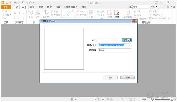 福昕PDF阅读器旧版